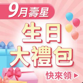 9月壽星生日禮