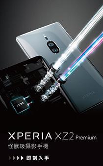 XZ2 Banner