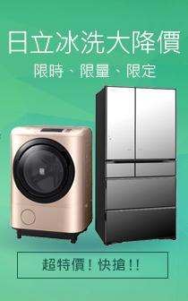 冰箱 / 洗衣機