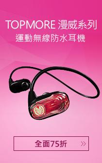 藍芽耳機喇叭