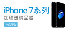 iPhone 7折價送贈品