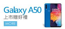 Galaxy A50 上市贈好禮
