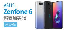 ASUS Zenfone 6 獨家加碼贈