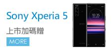 Sony Xperia 5 上市加碼贈
