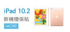 iPad 10.2 新機贈保貼