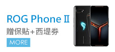 ROG Phone II 贈保貼+西堤券