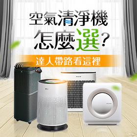 空氣清淨機怎麼選?