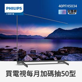 買飛利浦電視加碼抽50吋大電視