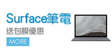 Surface筆電 送包膜優惠