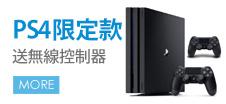PS4 限定款 送無線控制器