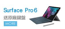 Surface PRO限時送鍵盤