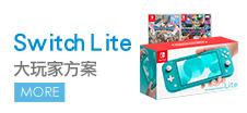 Switch LITE 新機上市