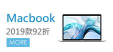 Macbook 2019款92折