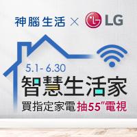 LG智慧生活家,打造舒適環境