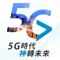 5G時代到來~到神腦辦5G的好處看這裡
