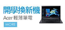 開學換新機 Acer 輕薄筆電