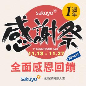 sakuyo感謝祭