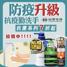 勤洗手抗病毒