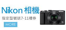 Nikon指定機種加碼7-11禮券