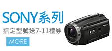 sony相機攝影機加碼送7-11禮券