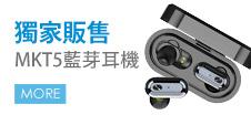 MK T5藍芽耳機 獨家販售