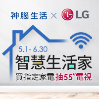 LG智慧生活家 買指定家電抽55吋電視