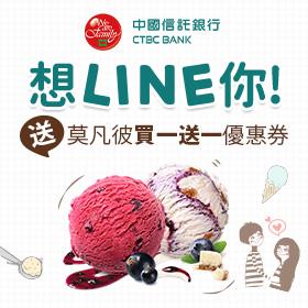 中國信託想LINE你