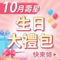 10月壽星生日禮