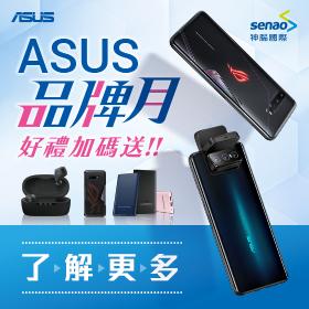 ASUS品牌月 購機加碼優惠