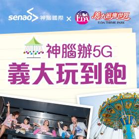 申辦5G指定資費,享義大遊樂世界門票8折優惠