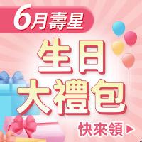 6月壽星生日禮
