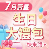 7月壽星生日禮