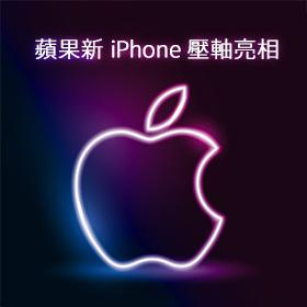iPhone13 四機型登場