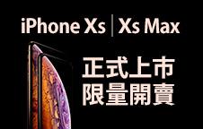 iPhone Xs_最高9%回饋