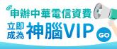申辦中華電信資費 立即成為神腦VIP