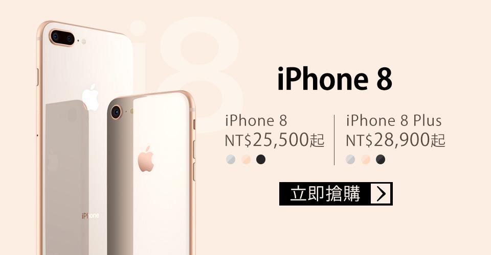 iPhone 8 現貨立即搶
