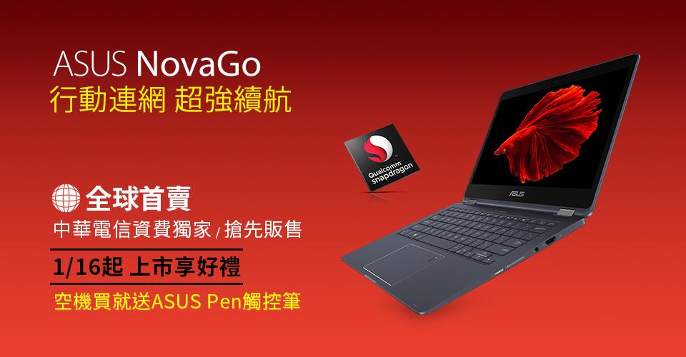 NovaGo全球首賣上市