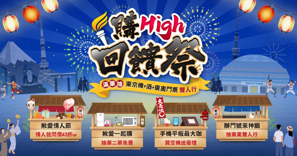 購High回饋祭_滿筆抽東奧行