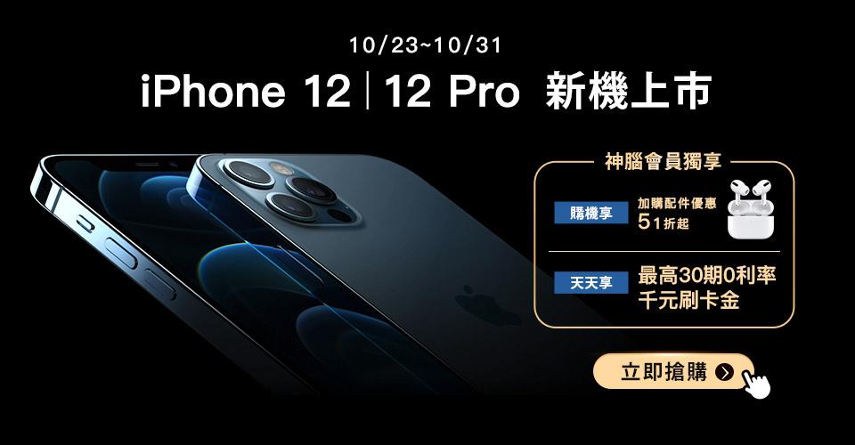 iPhone12新機上市