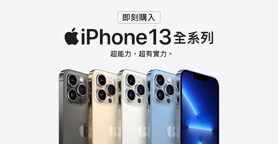 iPhone13上市