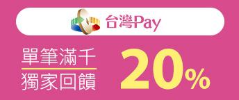 台灣pay回饋20%