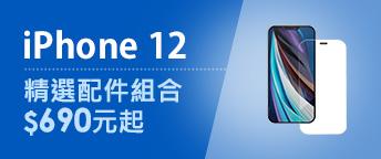 iPhone 12配件組合690元起