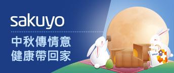 sakuyo中秋禮盒開賣