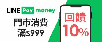 LINEPay money 10%