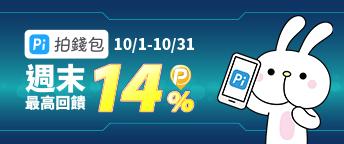 Pi拍錢包週末加碼