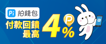 Pi拍錢包4%
