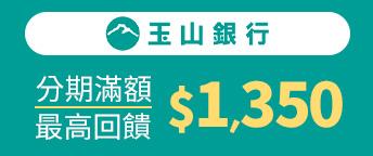 玉山銀行$1350