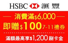 匯豐銀行_最高享$1000