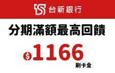 台新銀行_最高享$1,166