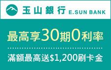 玉山銀行30期零利率